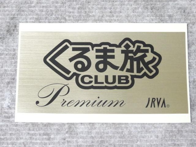 kurumatabi2.JPG