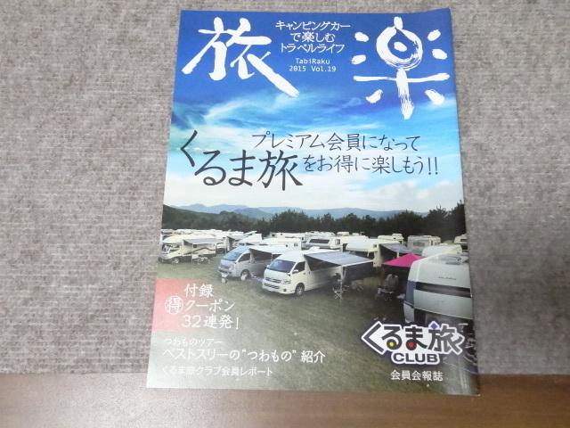 kurumatabi3.JPG