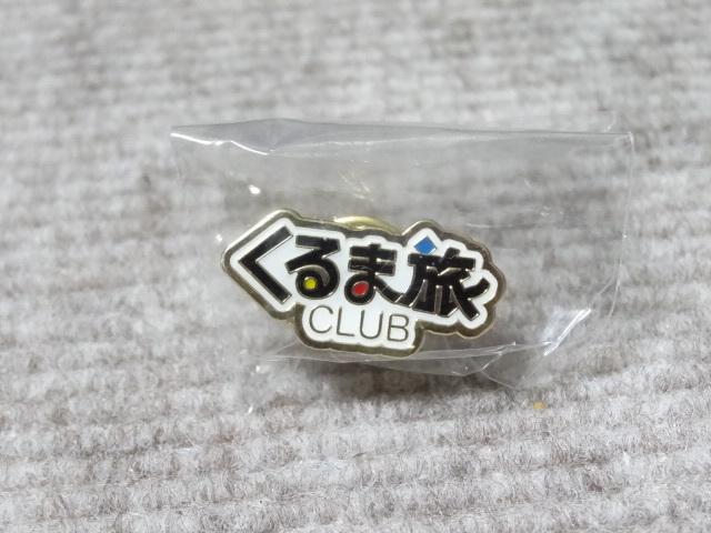 kurumatabi4.JPG